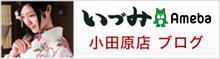 いづみ小田原店のブログ
